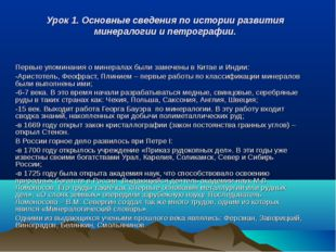 Урок 1. Основные сведения по истории развития минералогии и петрографии. Перв