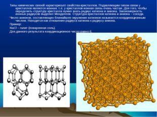 Типы химических связей характеризует свойства кристаллов. Подавляющим типом с
