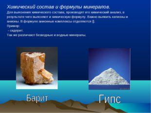Химический состав и формулы минералов. Для выяснения химического состава, про