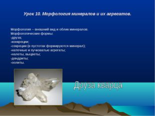 Урок 10. Морфология минералов и их агрегатов. Морфология – внешний вид и обли