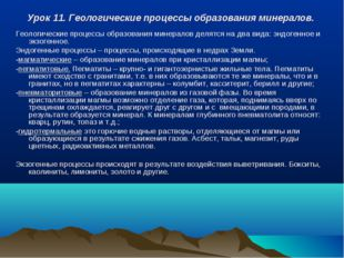Урок 11. Геологические процессы образования минералов. Геологические процессы