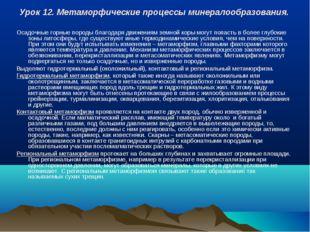 Урок 12. Метаморфические процессы минералообразования. Осадочные горные пород