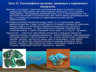 Урок 13. Типоморфные признаки, генерации и парагенезис минералов. Признаки, п