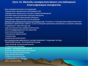 Урок 14. Методы минералогических исследований. Классификация минералов. Цель