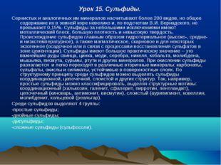 Урок 15. Сульфиды. Сернистых и аналогичных им минералов насчитывают более 200