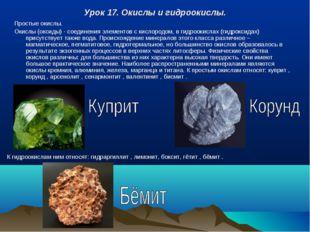 Урок 17. Окислы и гидроокислы. Простые окислы. Окислы (оксиды) - соединения э