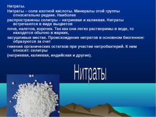 Нитраты. Нитраты – соли азотной кислоты. Минералы этой группы относительно ре