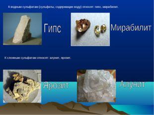 К водным сульфатам (сульфаты, содержащие воду) относят: гипс, мирабилит. К сл