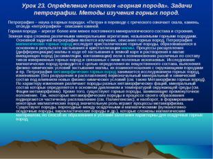 Урок 23. Определение понятия «горная порода». Задачи петрографии. Методы изуч