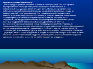 Методы изучения горных пород. Горные породы изучаются в полевых условиях и в