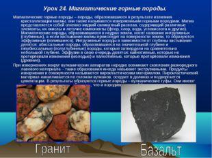 Урок 24. Магматические горные породы. Магматические горные породы – породы, о