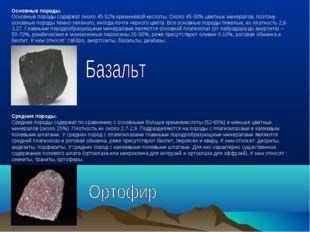 Основные породы. Основные породы содержат около 45-52% кремниевой кислоты. Ок