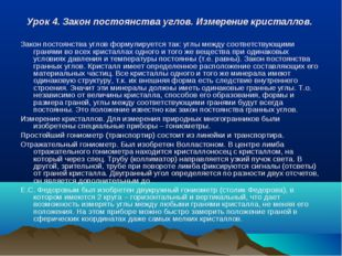 Урок 4. Закон постоянства углов. Измерение кристаллов. Закон постоянства угло
