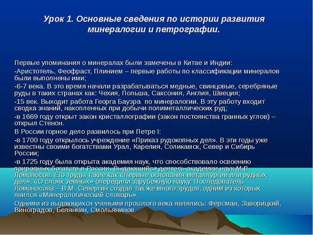 Урок 1. Основные сведения по истории развития минералогии и петрографии. Перв...