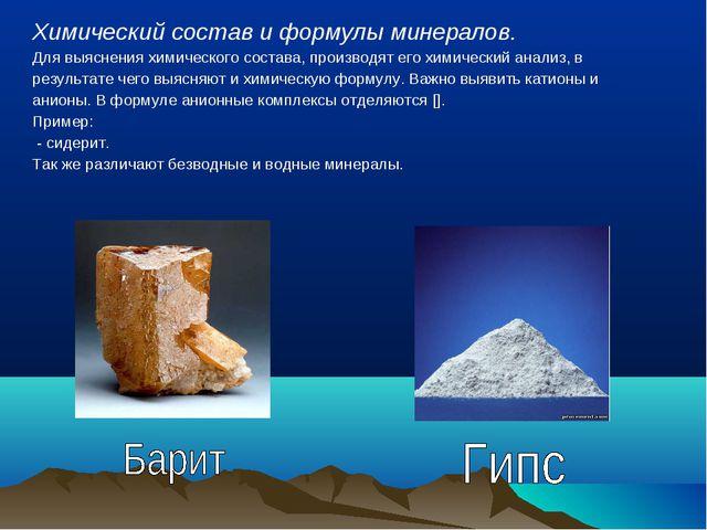 Химический состав и формулы минералов. Для выяснения химического состава, про...