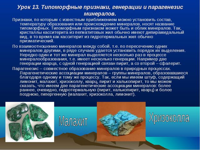Урок 13. Типоморфные признаки, генерации и парагенезис минералов. Признаки, п...