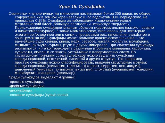 Урок 15. Сульфиды. Сернистых и аналогичных им минералов насчитывают более 200...