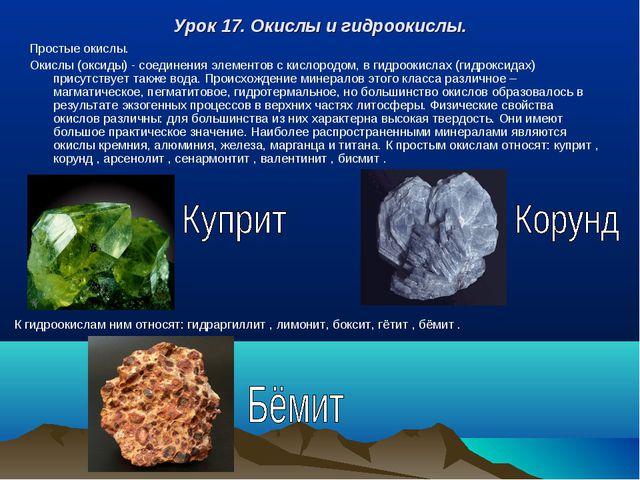 Урок 17. Окислы и гидроокислы. Простые окислы. Окислы (оксиды) - соединения э...