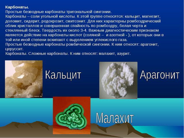 Карбонаты. Простые безводные карбонаты тригональной сингонии. Карбонаты – сол...