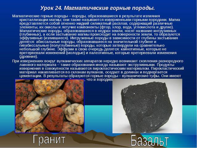 Урок 24. Магматические горные породы. Магматические горные породы – породы, о...
