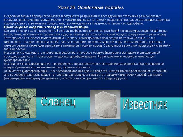 Урок 26. Осадочные породы. Осадочные горные породы образуются в результате ра...