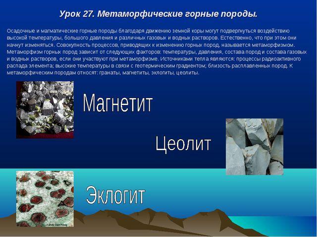 Урок 27. Метаморфические горные породы. Осадочные и магматические горные поро...