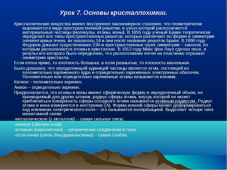 Урок 7. Основы кристаллохимии. Кристаллические вещества имеют внутреннее зако...