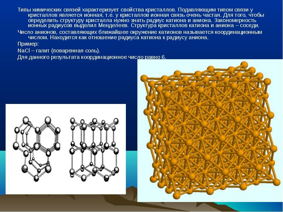 Типы химических связей характеризует свойства кристаллов. Подавляющим типом с...