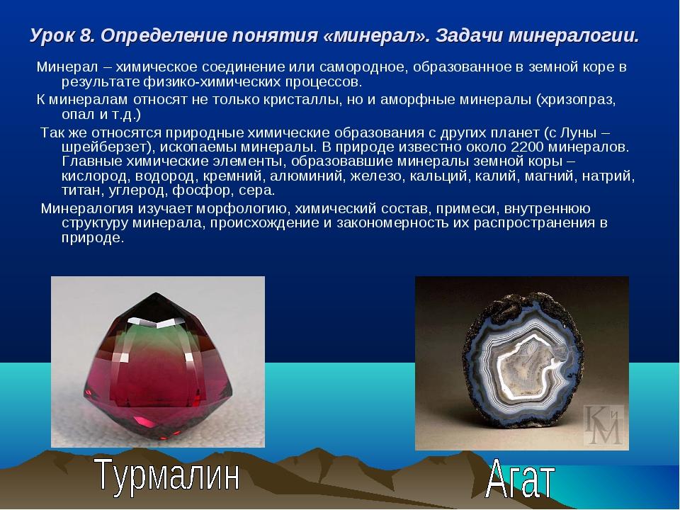 Урок 8. Определение понятия «минерал». Задачи минералогии. Минерал – химическ...