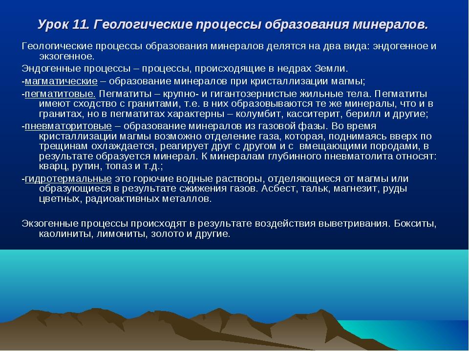 Урок 11. Геологические процессы образования минералов. Геологические процессы...