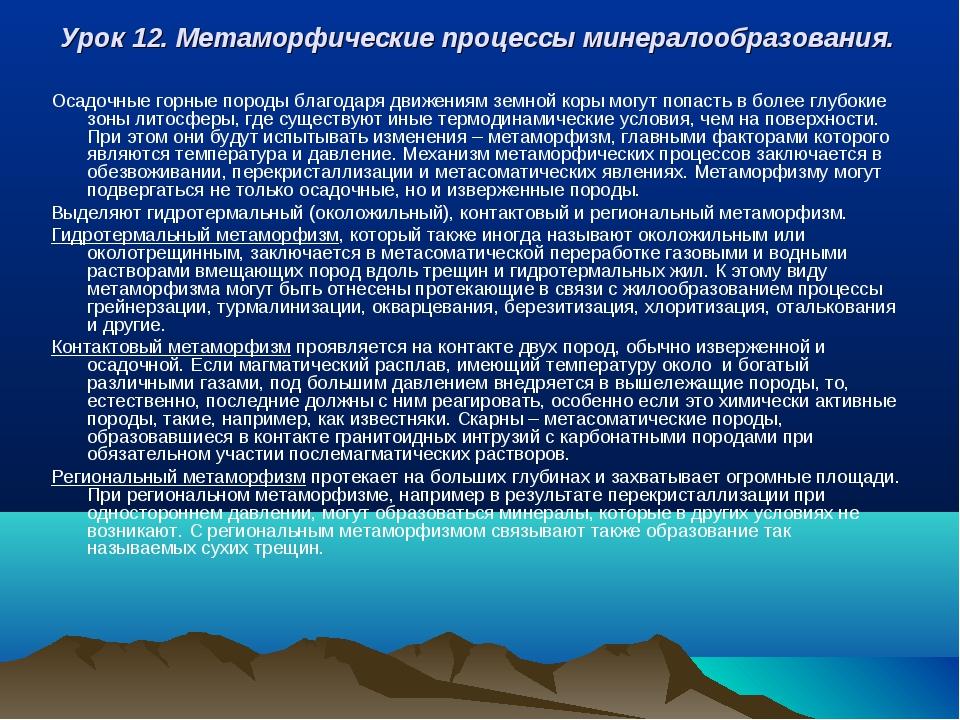 Урок 12. Метаморфические процессы минералообразования. Осадочные горные пород...
