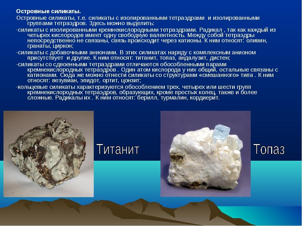 Островные силикаты. Островные силикаты, т.е. силикаты с изолированными тетраэ...