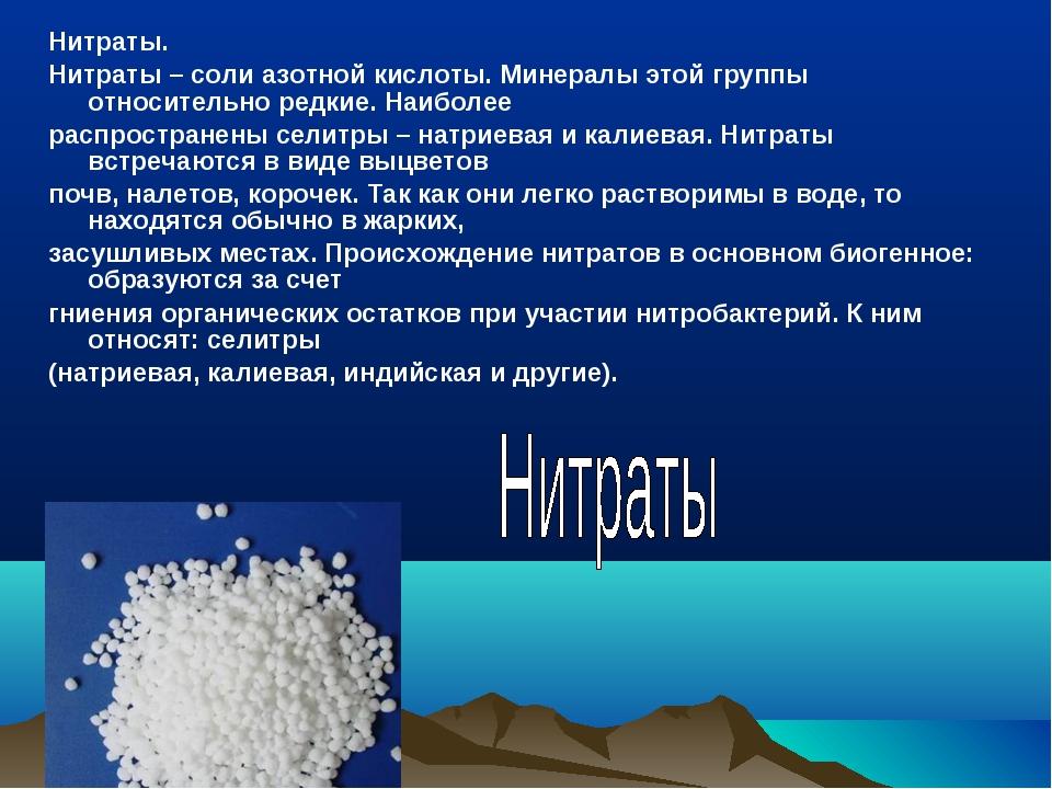 Нитраты. Нитраты – соли азотной кислоты. Минералы этой группы относительно ре...