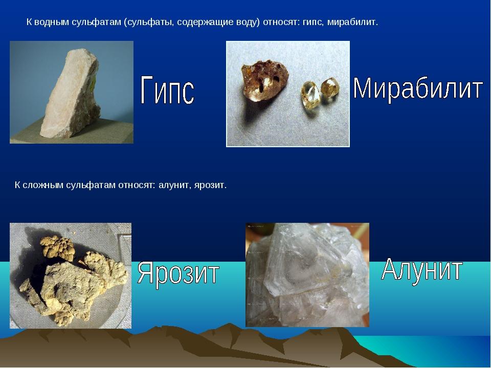 К водным сульфатам (сульфаты, содержащие воду) относят: гипс, мирабилит. К сл...
