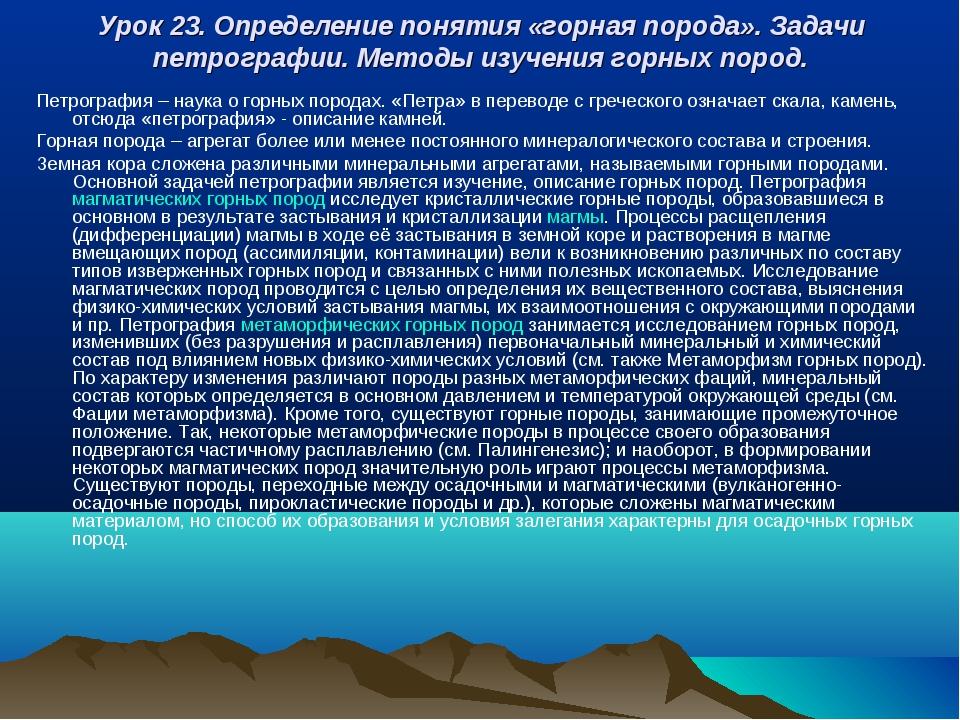 Урок 23. Определение понятия «горная порода». Задачи петрографии. Методы изуч...