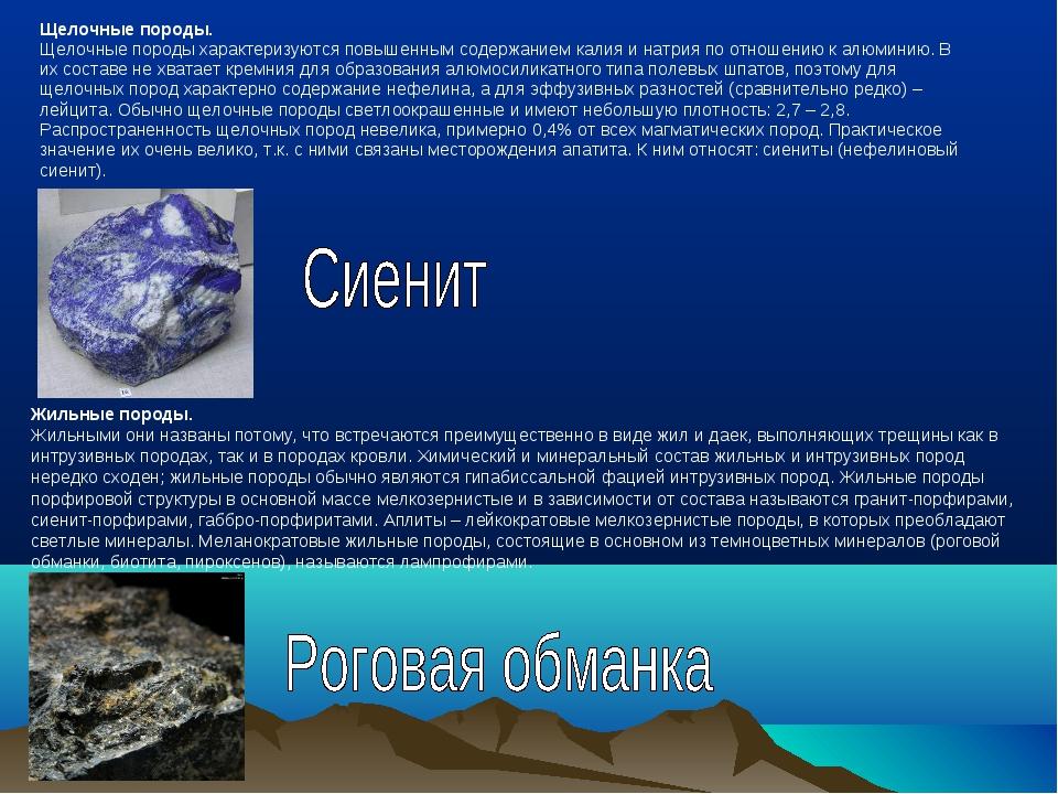 Щелочные породы. Щелочные породы характеризуются повышенным содержанием калия...