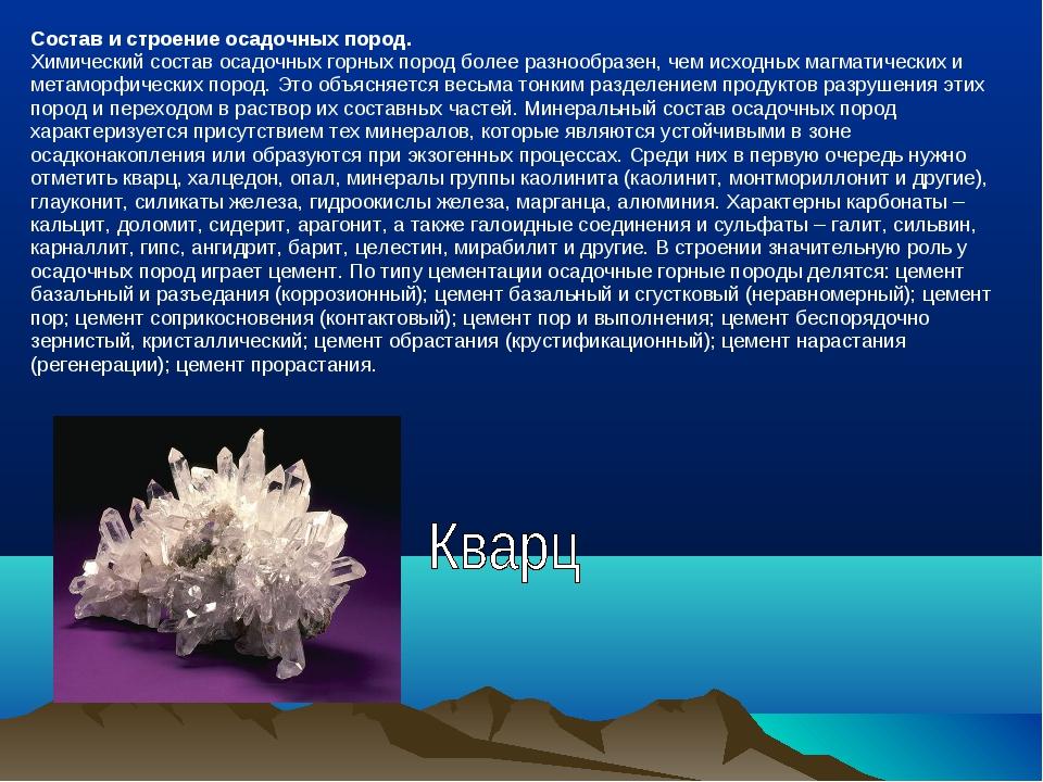 Состав и строение осадочных пород. Химический состав осадочных горных пород б...