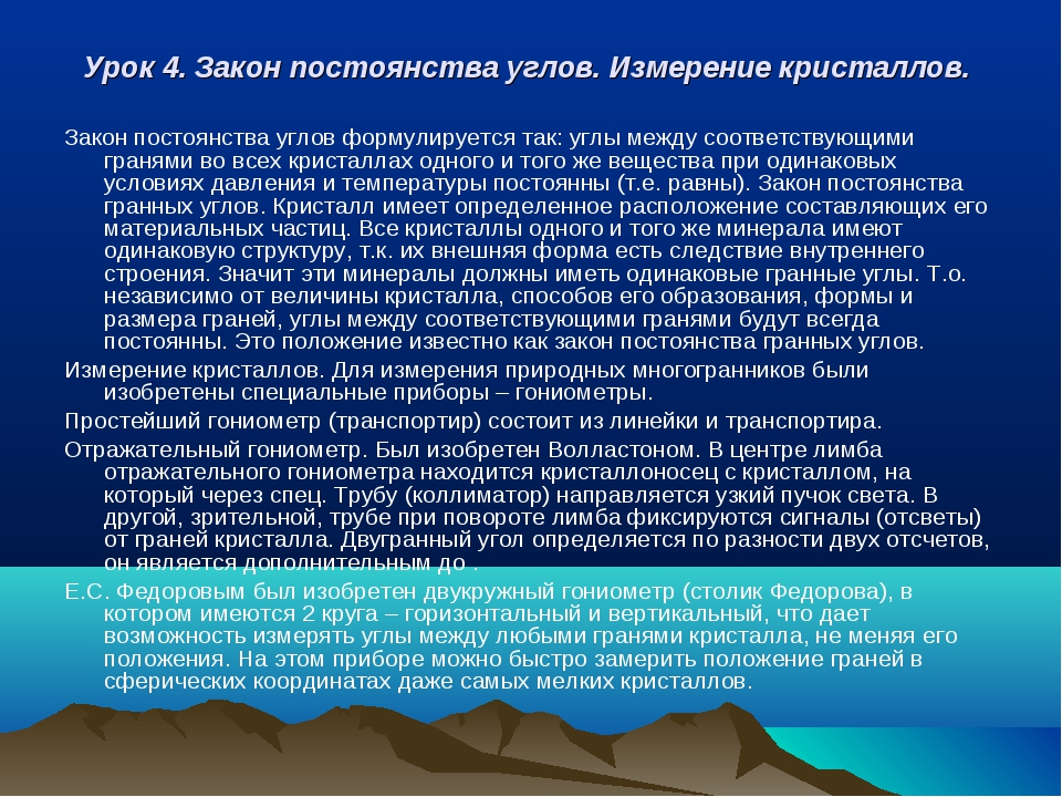 Урок 4. Закон постоянства углов. Измерение кристаллов. Закон постоянства угло...