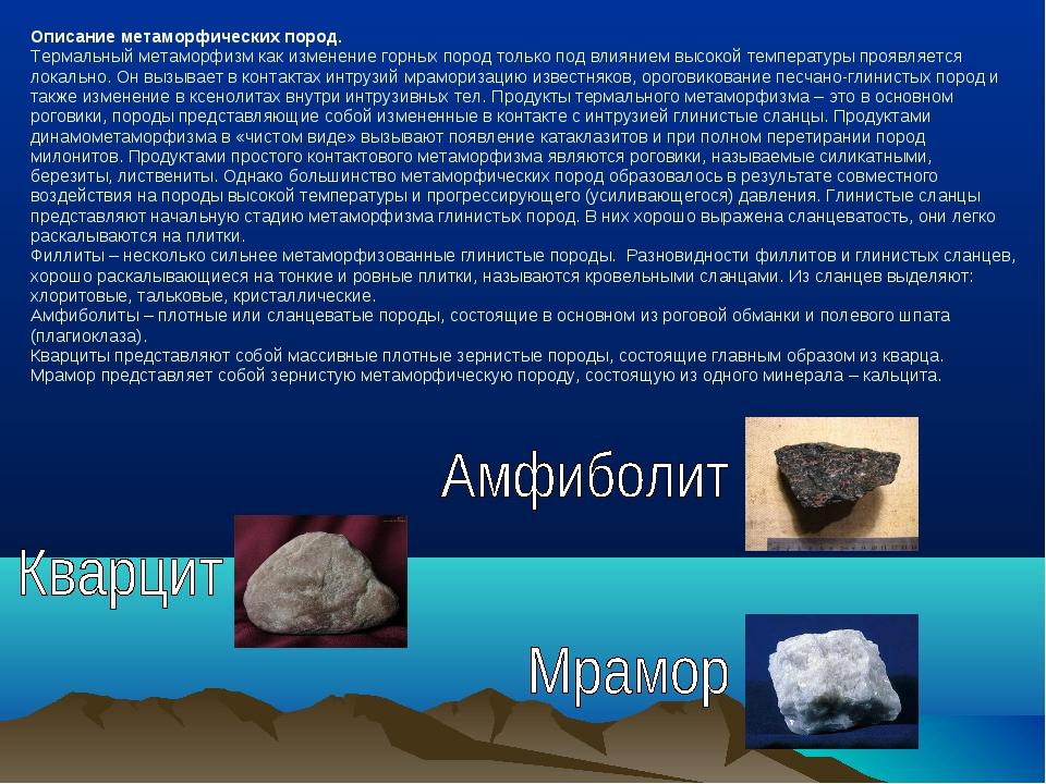 Описание метаморфических пород. Термальный метаморфизм как изменение горных п...