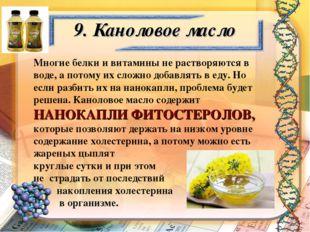 9. Каноловое масло Многие белки и витамины не растворяются в воде, а потому и