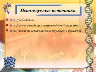 Используемые источники http://pedsovet.su http://www.facepla.net/component/ta
