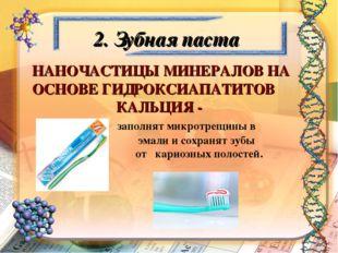 2. Зубная паста НАНОЧАСТИЦЫ МИНЕРАЛОВ НА ОСНОВЕ ГИДРОКСИАПАТИТОВ КАЛЬЦИЯ - за