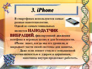 3. iPhone В смартфонах используются самые разные нанотехнологии. Одной из сам