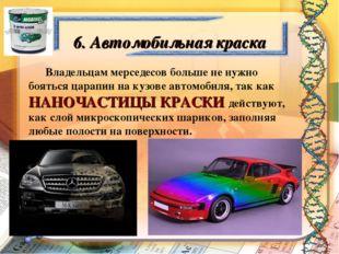 6. Автомобильная краска Владельцам мерседесов больше не нужно бояться царапи