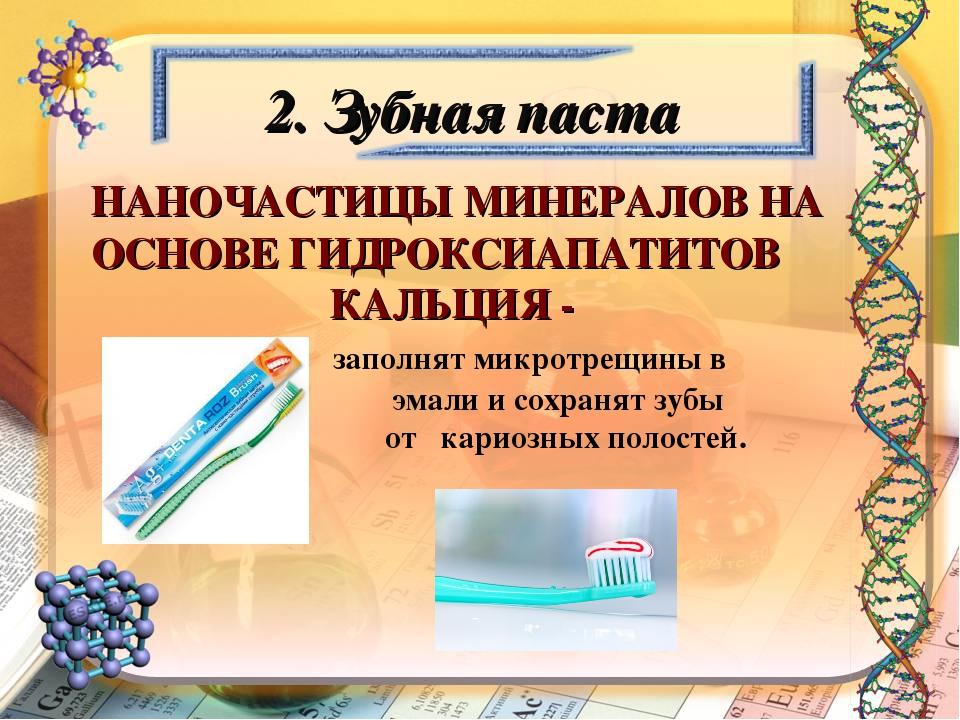 2. Зубная паста НАНОЧАСТИЦЫ МИНЕРАЛОВ НА ОСНОВЕ ГИДРОКСИАПАТИТОВ КАЛЬЦИЯ - за...