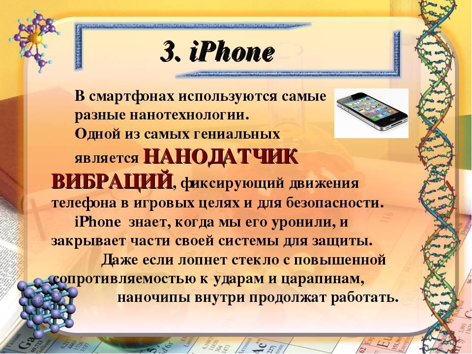 3. iPhone В смартфонах используются самые разные нанотехнологии. Одной из сам...