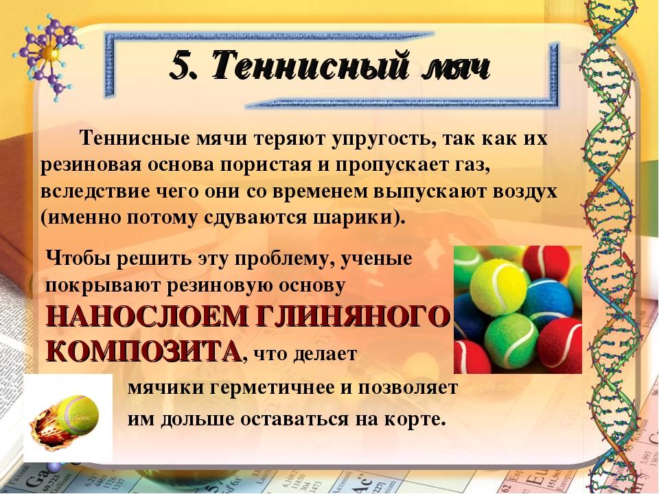 5. Теннисный мяч Теннисные мячи теряют упругость, так как их резиновая основа...