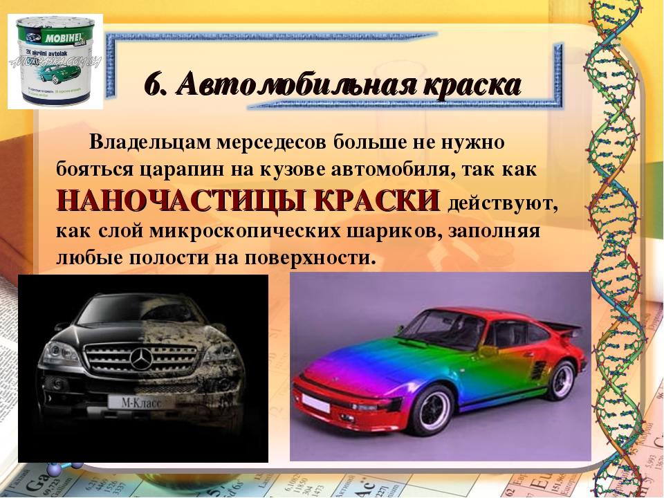6. Автомобильная краска Владельцам мерседесов больше не нужно бояться царапи...