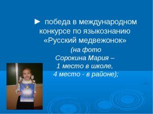 ► победа в международном конкурсе по языкознанию «Русский медвежонок» (на фот