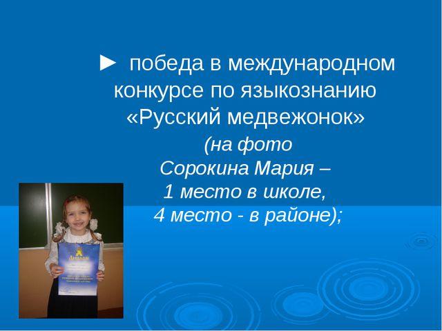 ► победа в международном конкурсе по языкознанию «Русский медвежонок» (на фот...